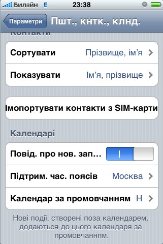 ukr_iphone_creen